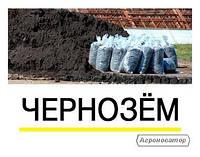 Чернозем купити Вінниця