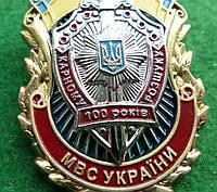 """Нагрудний знак """"100 років карному розшуку"""" МВС України, фото 1"""