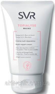 Крем для рук SVR Topialyse Mains Nutri-Repair Cream