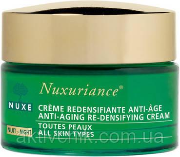 Ночной крем для зрелой кожи Нюкс Nuxe NuxurianceUltra Global Anti-Aging Replenishing Night Cream