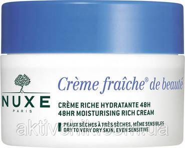 Насыщенный увлажняющий крем Nuxe Creme Fraiche 48h Moisturizing Rich Creme