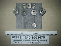Проставка боковая 240-1003475 головки блока цилиндровдвигателя ЯМЗ 240
