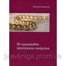 Сухинина Н. Е. Не продавайте жемчужное ожерелье