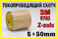 Скотч токопроводящий 3M 9703 Z -axis 5х50мм двухсторонний анизотропная токопроводящая плёнка