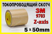 Анізотропний скотч 3M 9703 Z -axis 5х50мм анізотропна струмопровідна плівка