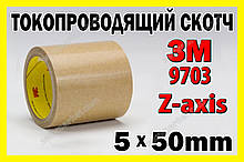 Анизотропный скотч 3M 9703 Z -axis 5х50мм анизотропная токопроводящая пленка