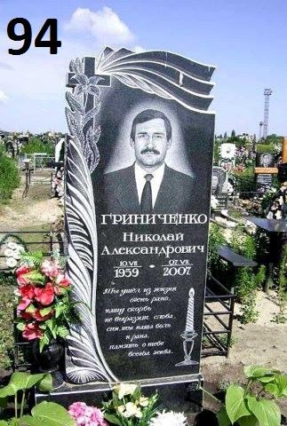 Одинарний чоловічий пам'ятник на цвинтарі з граніту на могилу