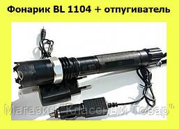 Фонарик BL 1104 + отпугиватель