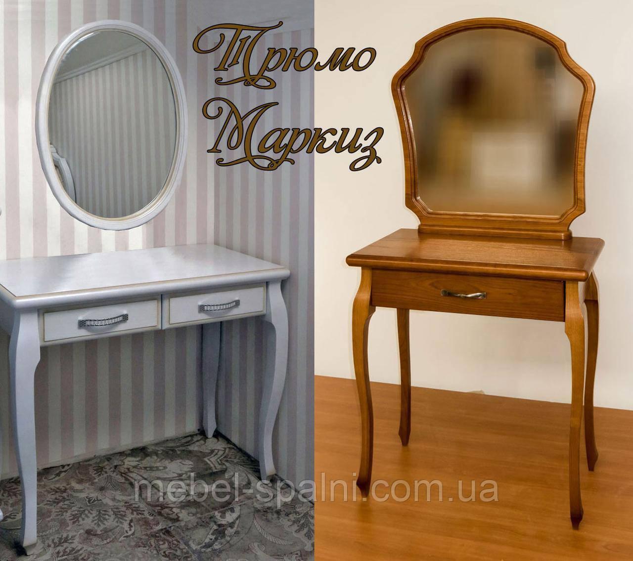 "Туалетный стол - трюмо ""Маркиз"" - витрина 2"