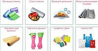 Товары для дома, кухни и приготовления еды