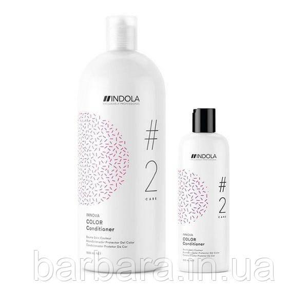 Кондиционер для окрашенных волос Indola COLOR conditioner