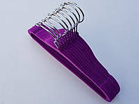 Плечики вешалки  флокированные (бархатные, велюровые) фиолетового цвета, длина 28 см, в упаковке 10 штук