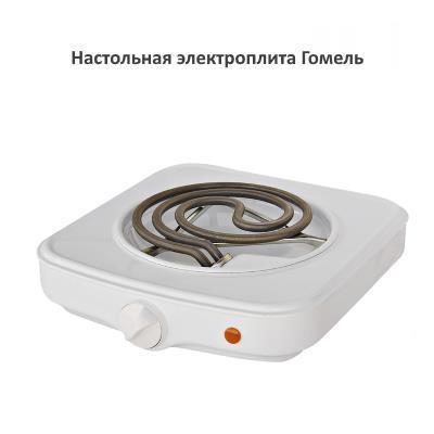 Плита настольная Гомель ЭПНС 1001 ТЭН (1 конфорка, узкий ТЭН, эмаль) Беларусь