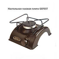 Газовая плита Гефест Gefest Турист (настольная, 1 конфорка) Беларусь