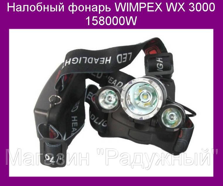 Налобный фонарь WIMPEX WX 3000 158000W!Акция