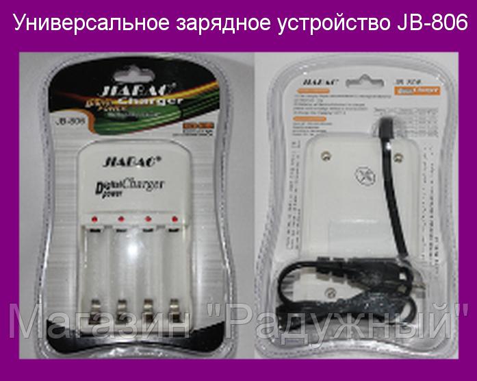 Универсальное зарядное устройство JB-806!Акция