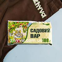 Замазка Садовий вар 100г