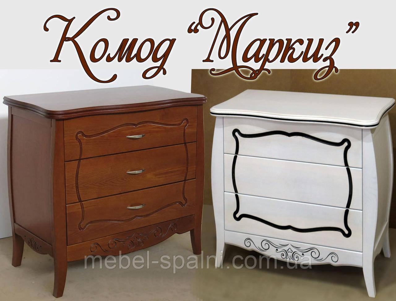 """Комод деревянный """"Маркиз"""" с ящиками в спальню белый от производителя"""