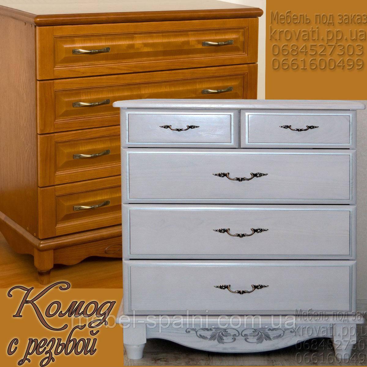 Комод дерев'яний з різьбою з ящиками в спальню білий від виробника