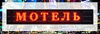 Светодиодная красная бегущая строка LED, лед табло, вывеска от производителя 128 на 16 см