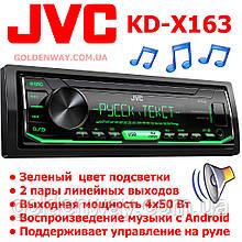 Автомагнитола JVC KD-X163 Зеленая подсветка поддержка USB флешки с mp3 и  FLAC New 2019 год