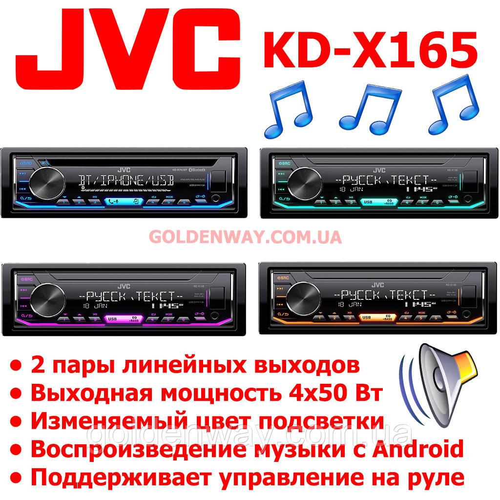 Автомагнитола JVC KD-X165 Изменяемый цвет подсветки поддержка USB флешки с mp3 и  FLAC CPA