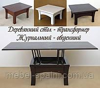 """Стол деревянный трансформер журнальный обеденный """"Визит 2"""""""