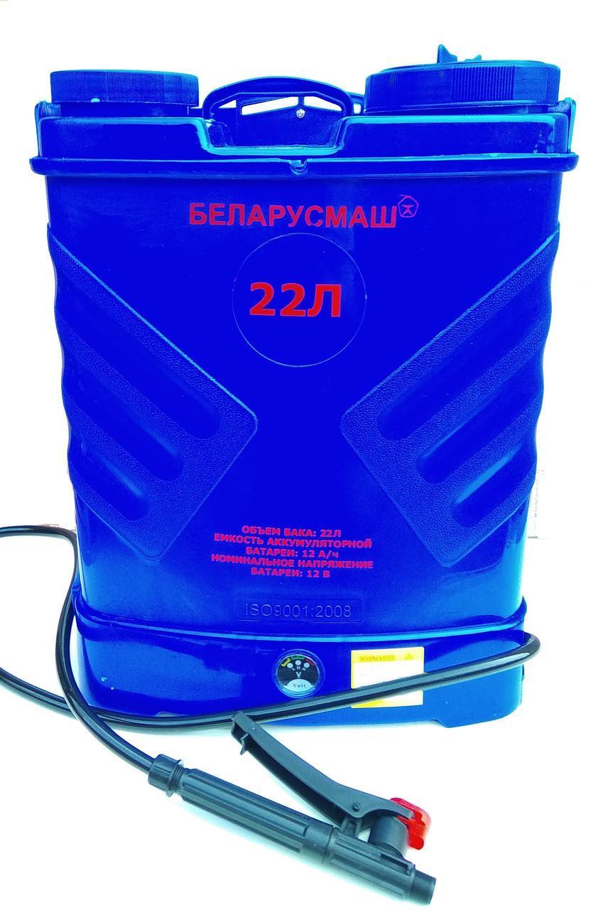 Садовый аккумуляторный опрыскиватель Беларусмаш БЭО - 22