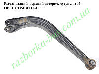 Рычаг задний  верхний попереч. чугун литьё OPEL COMBO 12-18 (ОПЕЛЬ КОМБО 12-18) (51820716)