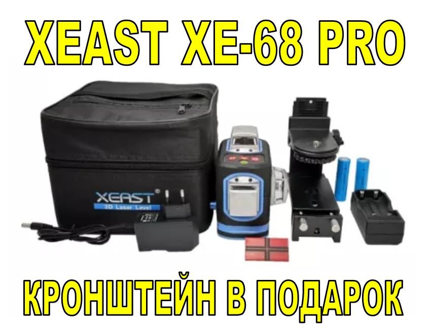 lazernyj_uroven_lazernyj___ir_3d_xeast_xe_68_pro.jpg