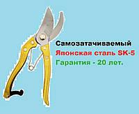 Секатор ручной самозаточка - японская сталь SK-5, Kinno Samurai. Ножницы садовые, сучкорез, веткорез.