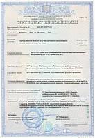 сертификат на куртки и пальта фабрики о качестве