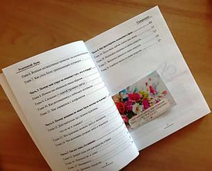 Успешный брак – Ненси Ван Пелт, фото 2