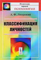Лазурский А.Ф. Классификация личностей