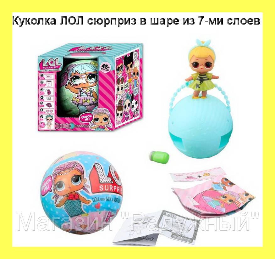 Куколка ЛОЛ сюрприз в шаре из 7-ми слоев!Акция