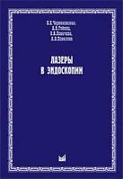Чернеховская Н.Е., Гейниц А.В., Ловачева О.В., Поваляев А.В. Лазеры в эндоскопии