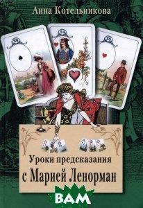 Анна Котельникова Уроки предсказания с Марией Ленорман