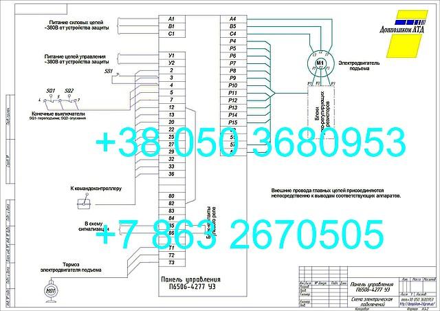 П6506-4277 схема внешних подключений