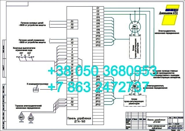 ДТА-160 (ирак.656.231.017-10) схема принципиальная подключений