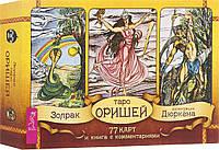 Таро Оришей (комплект с книгой), фото 1