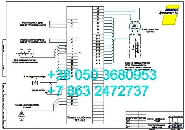 ТСА-160 (ИРАК.656.231.006-01) схема подключения
