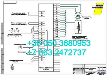 ТСА-160 (ИРАК.656.231.006-01) схема подключения, фото 2