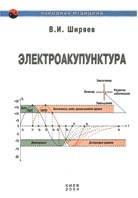 Ширяев В.И. Электроакупунктура