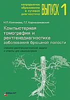 И.П.Колганова , Г.Г.Кармазановский Компьютерная томография и рентгенодиагностика  заболеваний брюшной полости