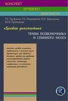 Труфанов Г.Е. Лучевая диагностика травм позвоночника и спинного мозга
