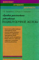 Труфанов Г.Е., Рудь С.Д. Лучевая диагностика заболеваний поджелудочной железы