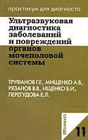 Г.Е. Труфанов, А.В. Мищенко Ультразвуковая диагностика заболеваний и повреждений органов мочеполовой системы