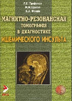 Г.Е. Труфанов, М.М. Одинак, В.А. Фокин Магнитно-резонансная томография в диагностике ишемического инсульта