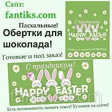 """Обертка на шоколад """"Happy Easter"""""""