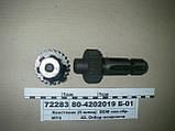 Хвостовик ВОМ МТЗ 8 шлицов 80-4202019Б , фото 2
